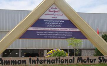 安曼国际展会中心AIMS
