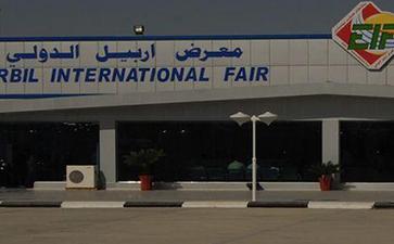 伊拉克埃尔比勒国际会展中心Erbil Interational Fairground