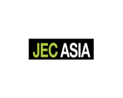 亚洲国际复合材料展览会JEC ASIA 2019