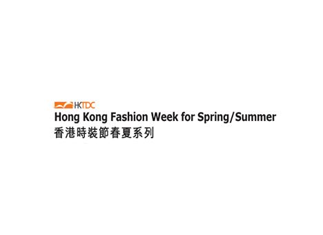 (线上展)香港时装节