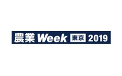 日本东京国际农业展会AGRITECH