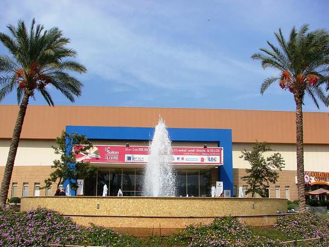 贝鲁特国际会展及休闲中心BIEL