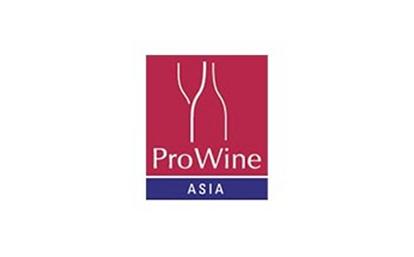 (延期,待定)新加坡葡萄酒及烈酒贸易展会ProWein Asia