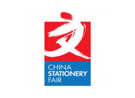 中国文化用品商品交易会 China Stationery Fair