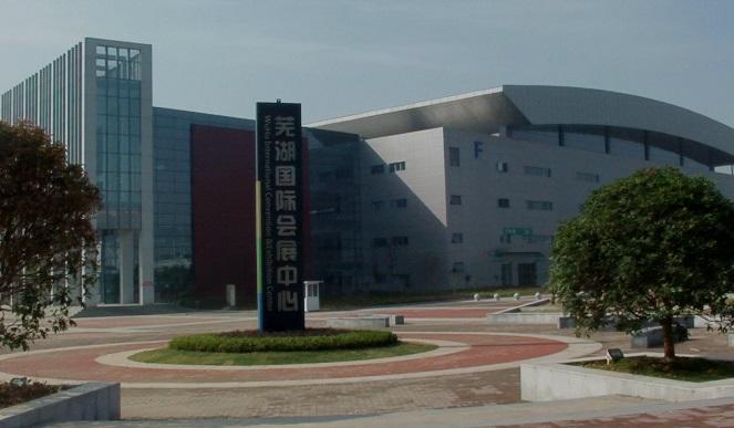 安徽芜湖国际会展中心