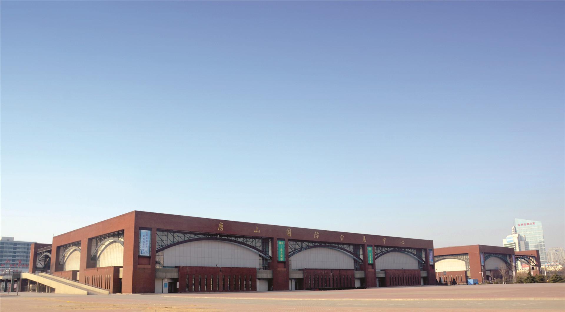 河北唐山国际会展中心
