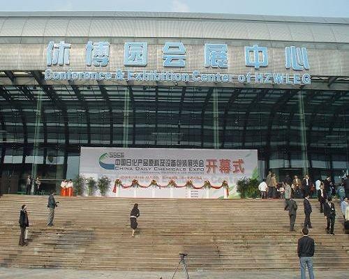 杭州休博园会展中心