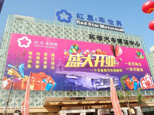 沈阳红星车世界环球汽车博览中心