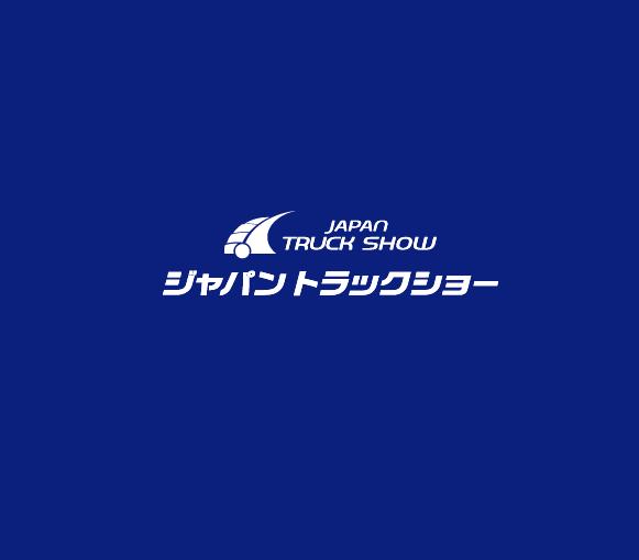 日本横滨国际卡车展览会JapanTruckShow
