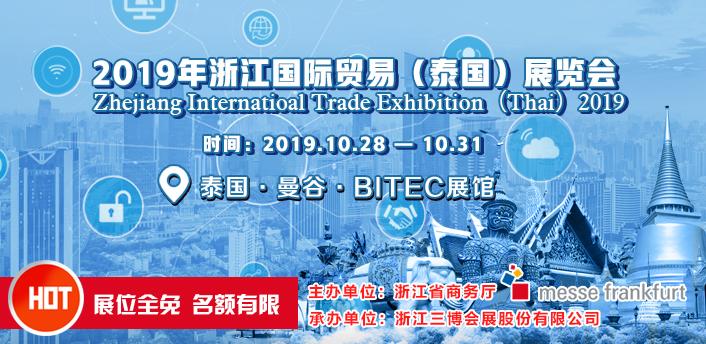 2019年浙江国际贸易泰国展览会