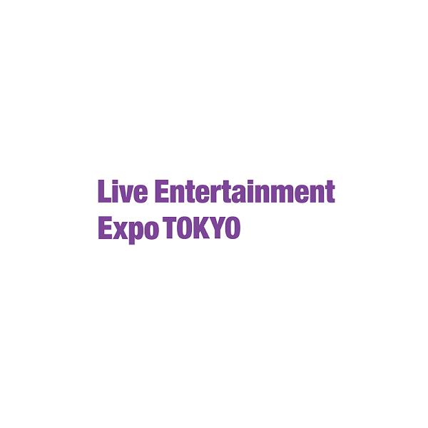 日本东京国际演艺设备及灯光舞台展览会LiveEntertainmentExpoTOKYO