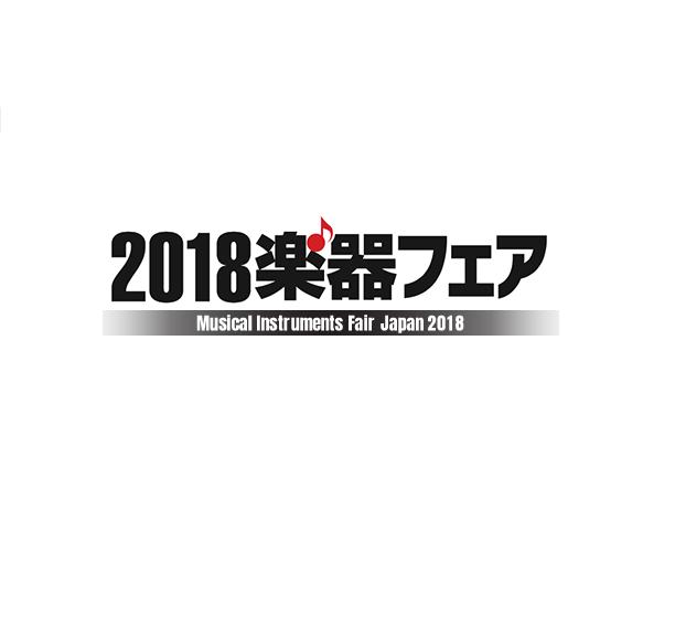 日本东京国际乐器展览会MusicalInstrumentsFairJapan