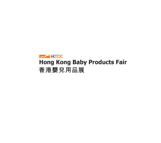 香港贸发局国际婴童用品展览会HongKongBabyProductsFair