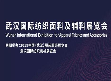 武汉国际纺织面料及辅料展览会
