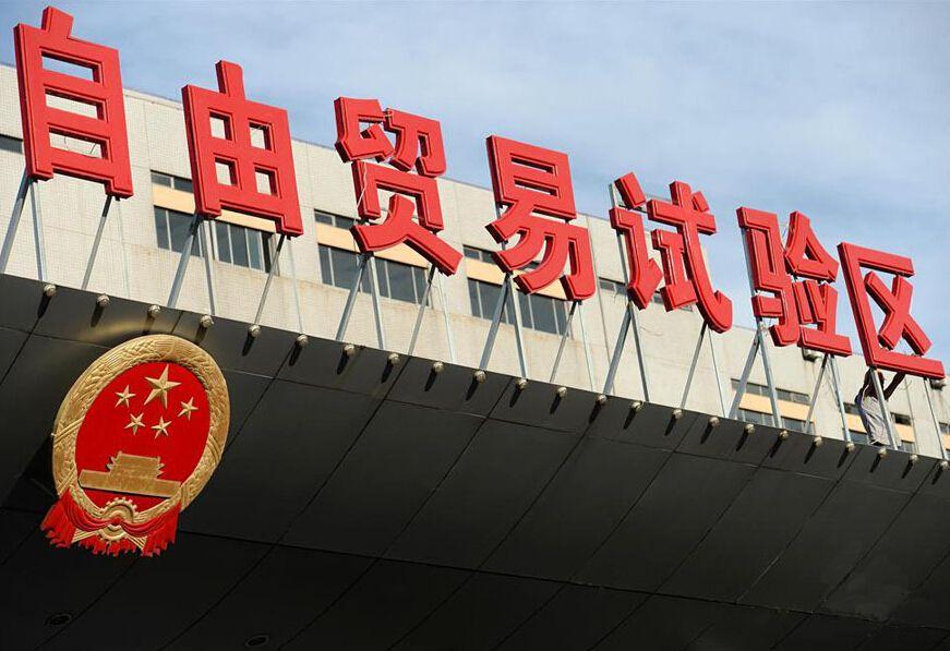 【知识拓展】:解读中国自贸区,中国18个自贸区都在哪里?