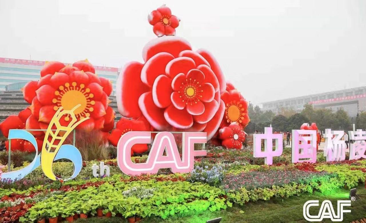 第26届杨凌农高会22日开幕 展会呈现五大特点