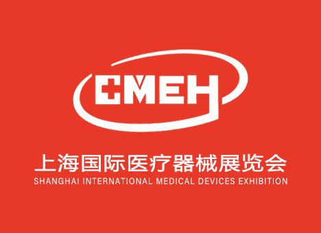 上海国际医疗器械展览会