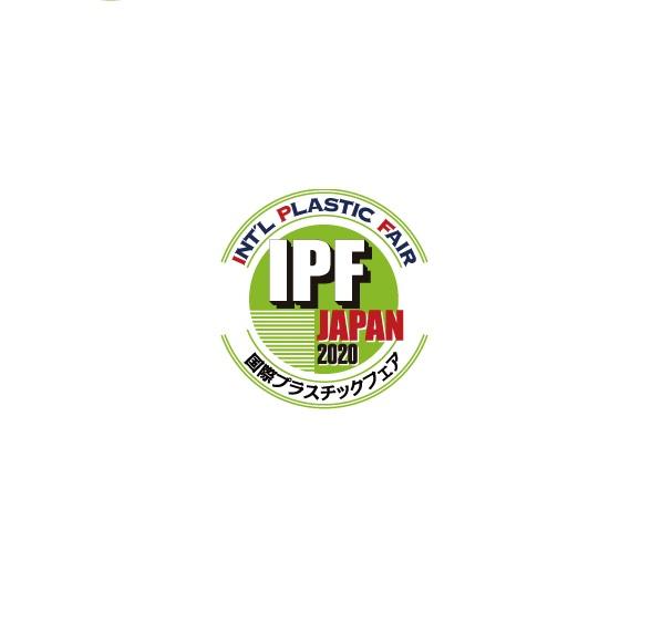 日本东京国际塑料橡胶展览会IPF