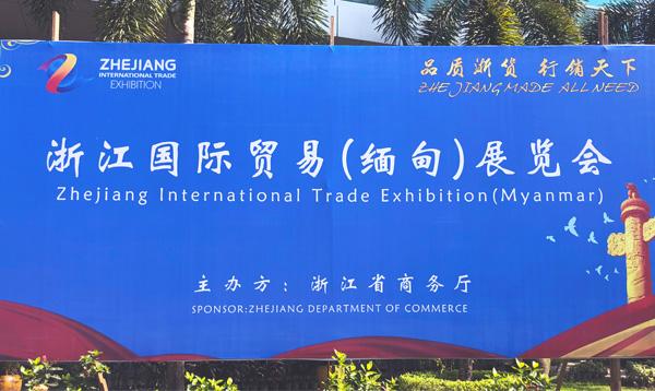 「展后回顾」第三届浙江国际贸易(缅甸)展览会顺利举办