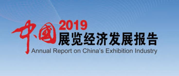 《中国展览经济发展报告2019》全文发布!