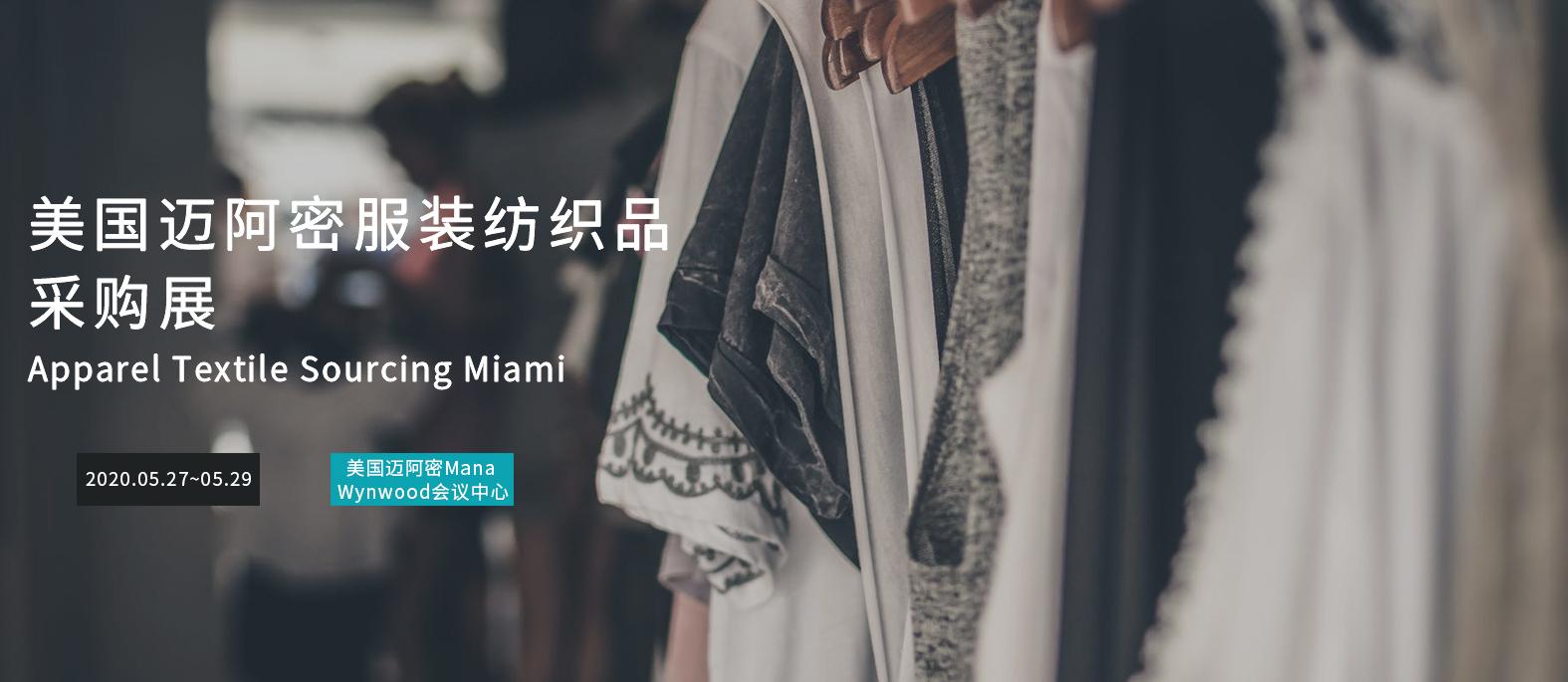 美国迈阿密纺织服装采购展