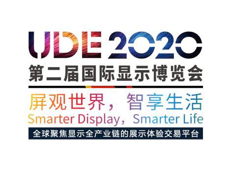 2020年国际显示博览会UDE