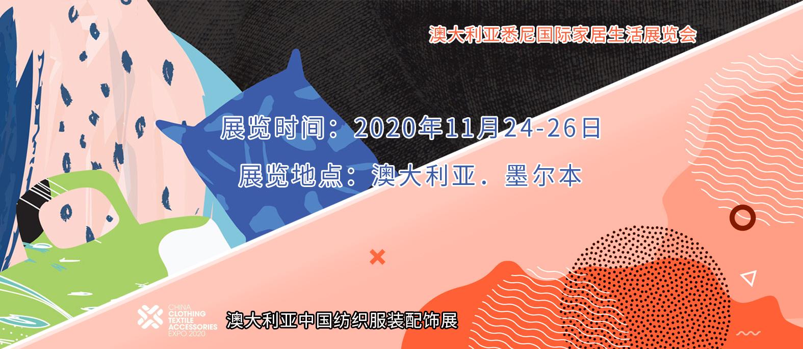 澳大利亚中国纺织展