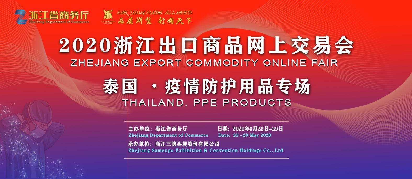浙江出口商品网上交易会(泰国疫情防护专场)