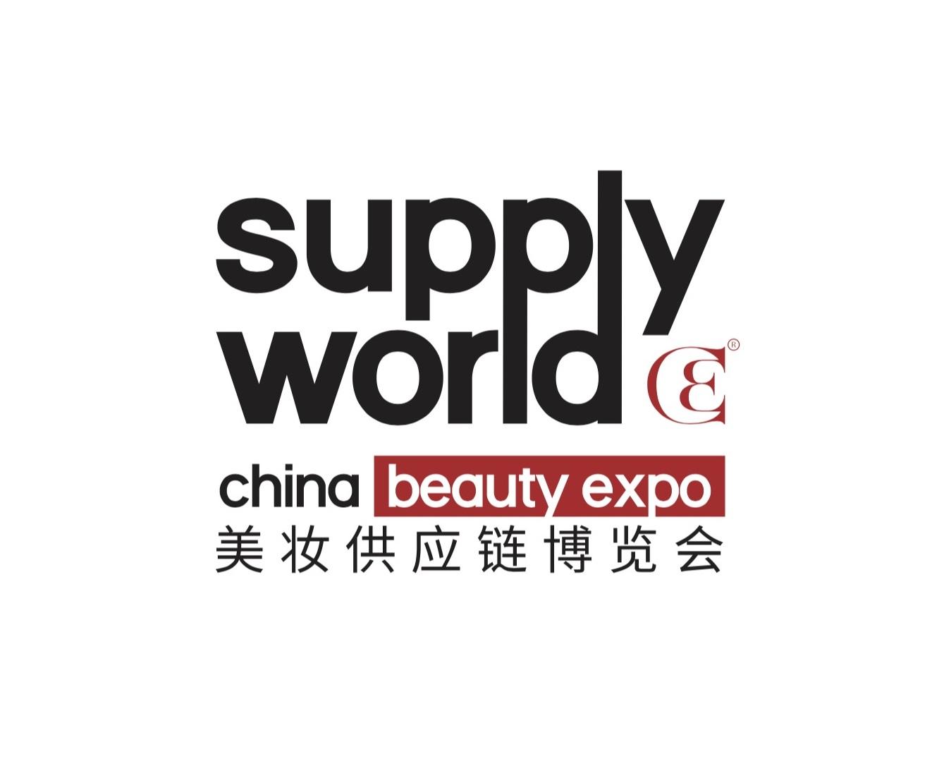 2020美妆供应链博览会