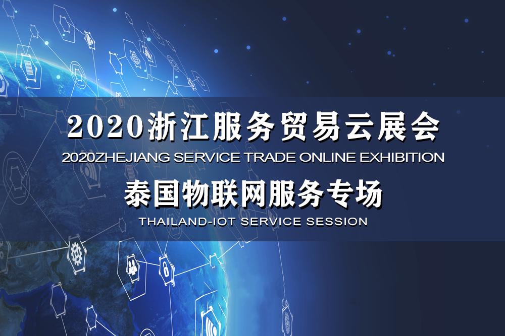 浙泰物联,优势互补  --聚焦2020浙江服务贸易云展会(泰国物联网服务专场)