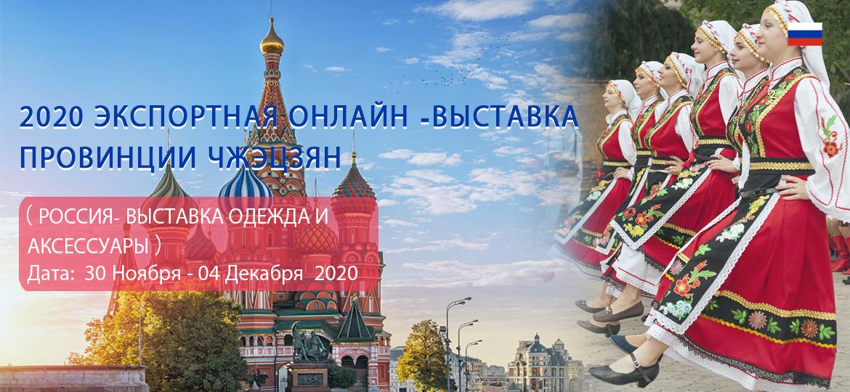 俄罗斯服装服饰