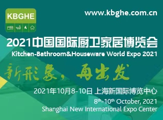 中国国际厨卫家居博览会Kitchen-Bathroom&Houseware World Expo