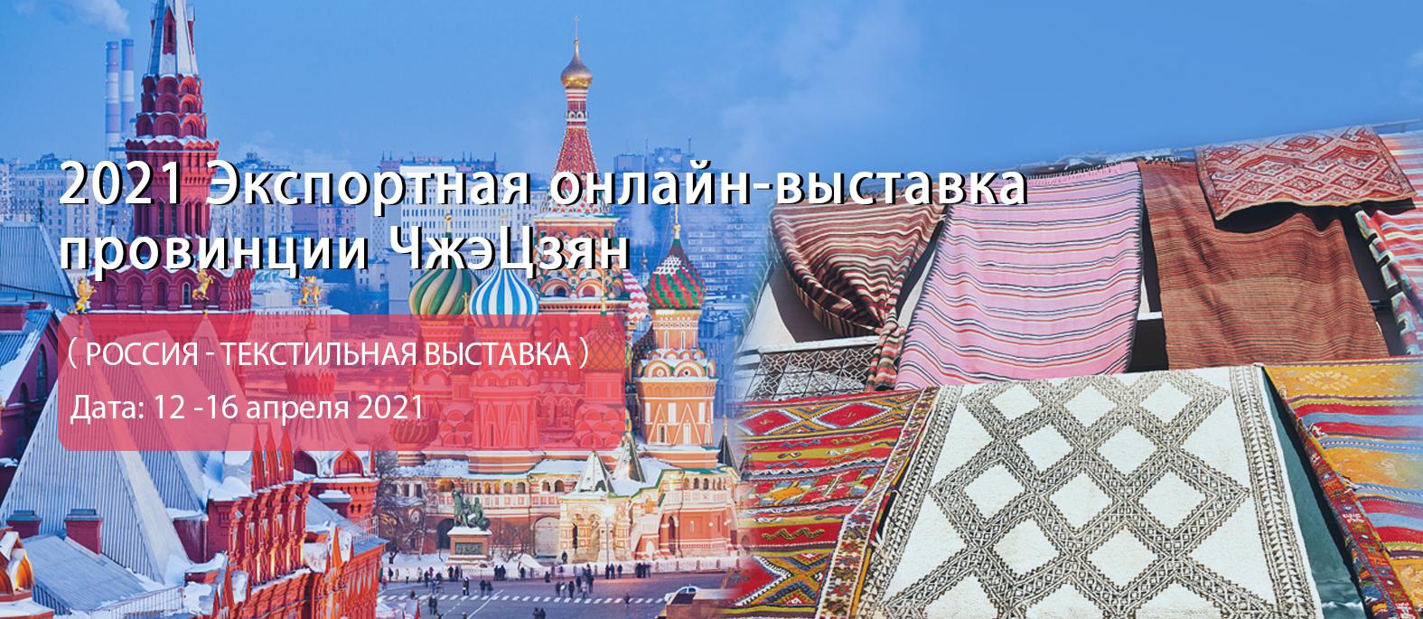 俄罗斯纺织展