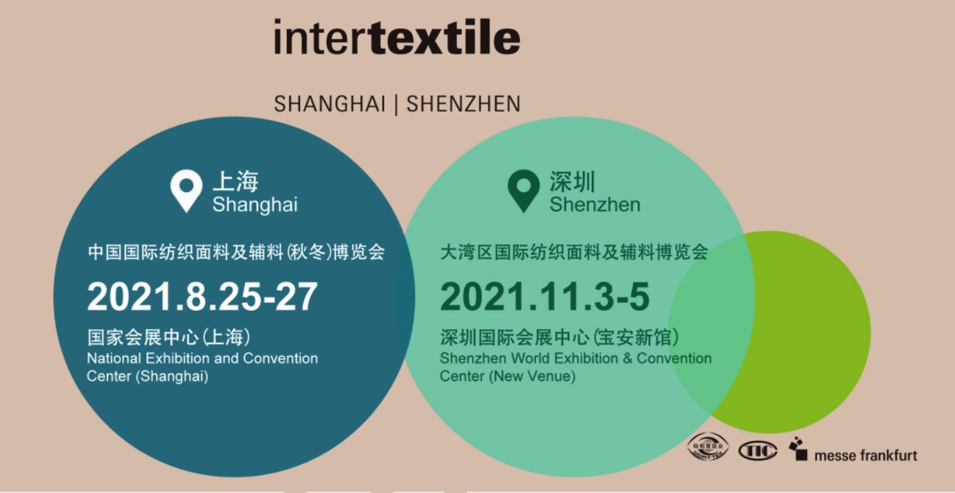 大湾区国际纺织面料及辅料博览会