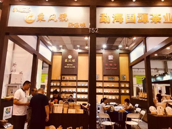 第15届中国(青岛)国际茶文化博览会暨紫砂艺术展