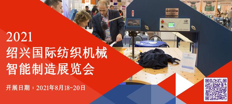 绍兴纺织机械展