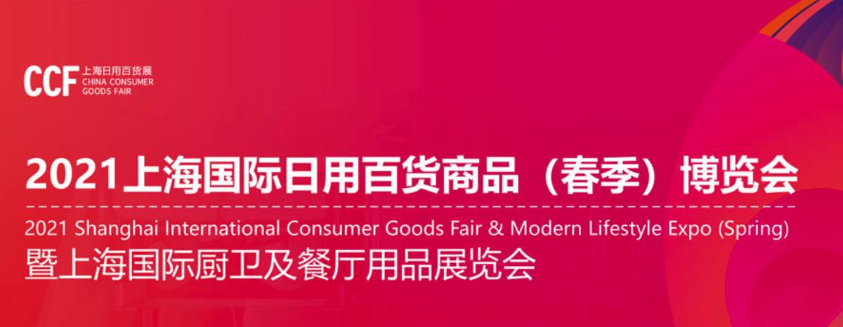 CCF 2021上海日用百货春季展暨上海国际厨卫及餐厅用品展将于5月18-20日召开
