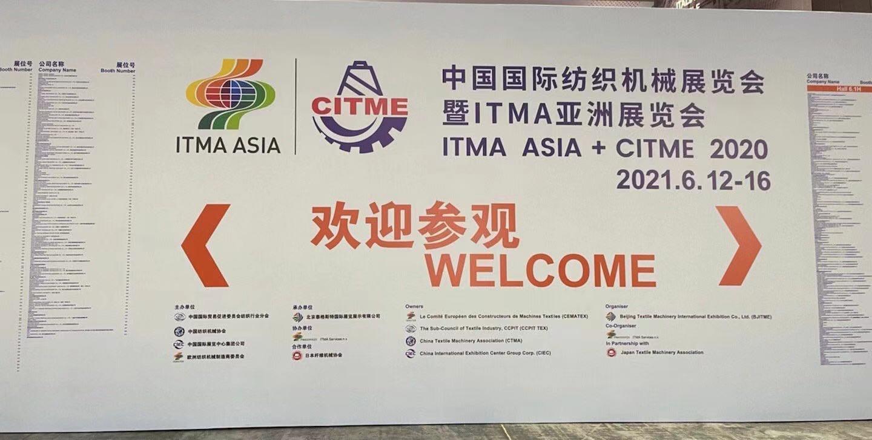 第七届中国国际纺织机械展览会暨ITMA亚洲展览会在国家会展中心(上海)拉开展览大幕