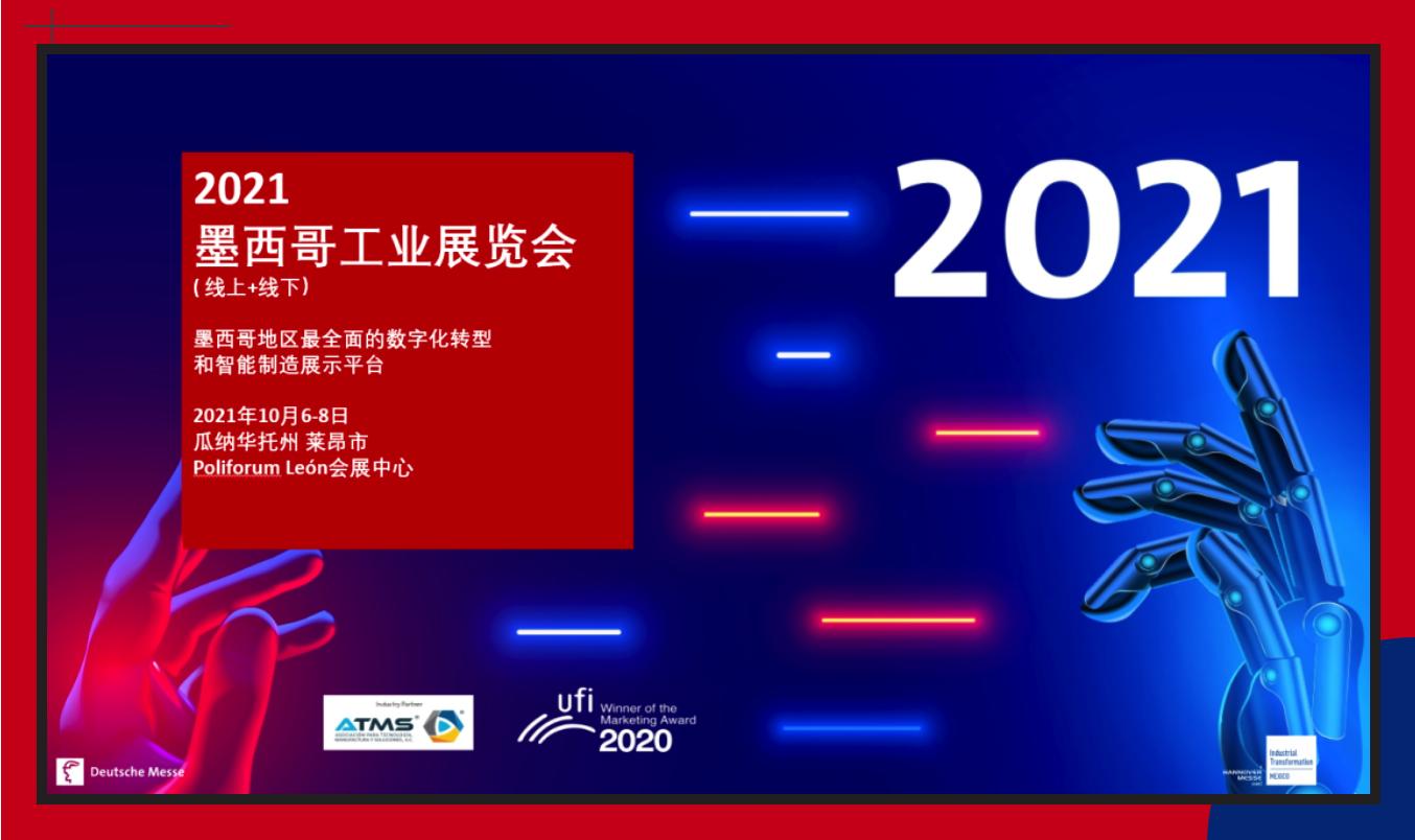 """ITM 2021 墨西哥工业展览会""""线上+线下""""混合展将于2021年10月6-8日展开"""