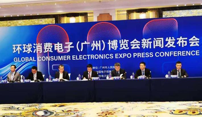 首届环球消费电子博览会将于12月在广州开幕