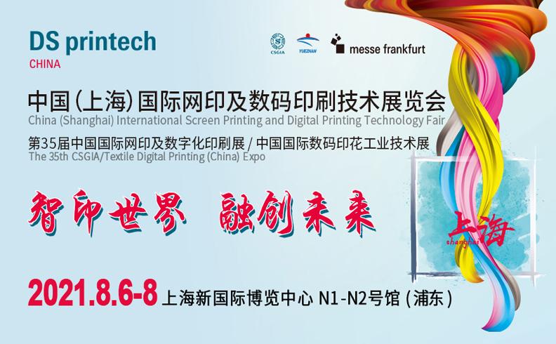 """DS Printech China 中国国际网印及数码印刷技术展""8月不容错过"