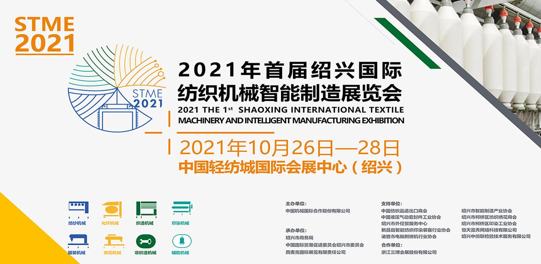 【关注】2021年首届 绍兴国际纺织机械智能制造展览会延期重新定档