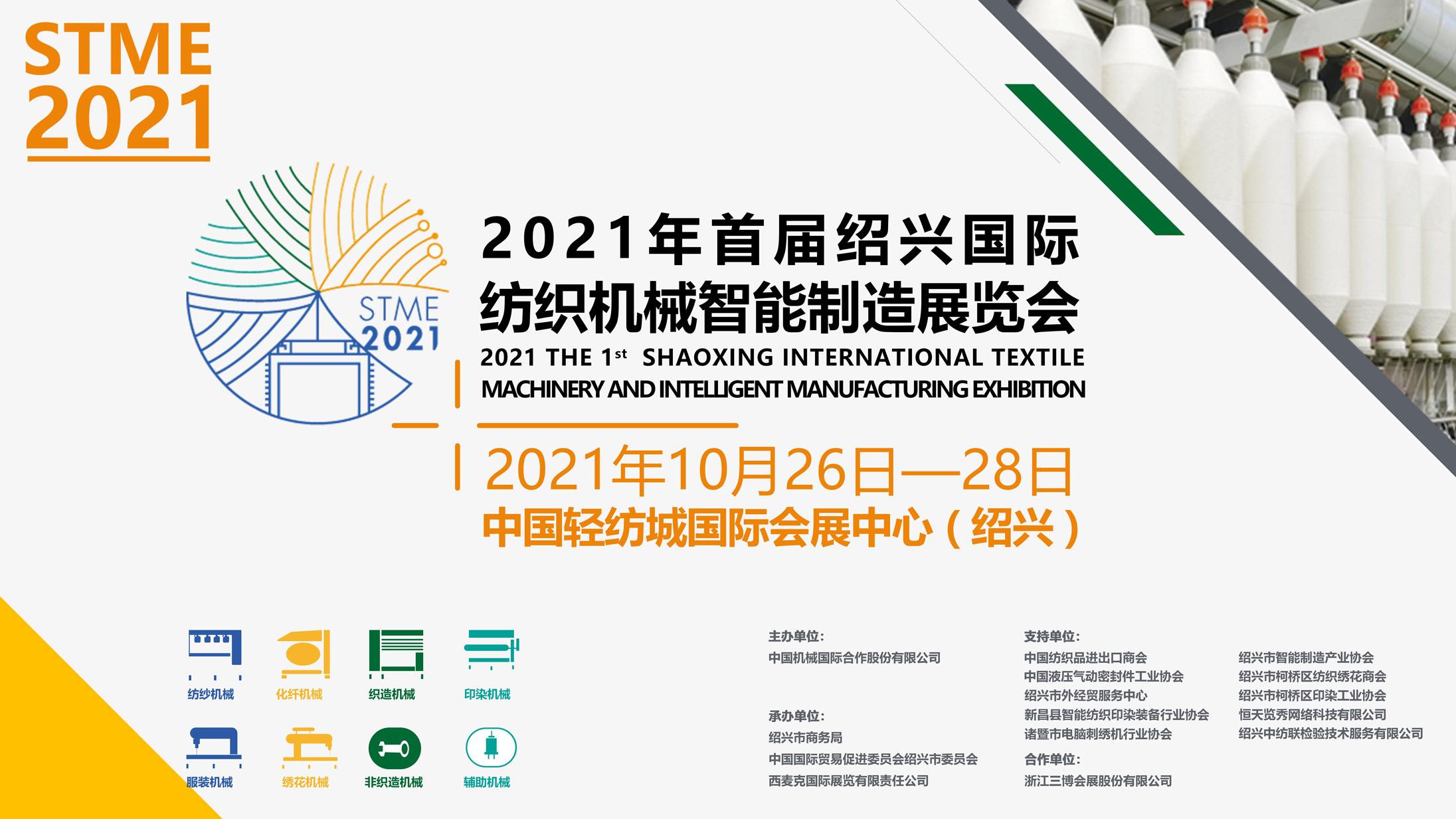 2021年绍兴国际纺织机械智能制造展览会