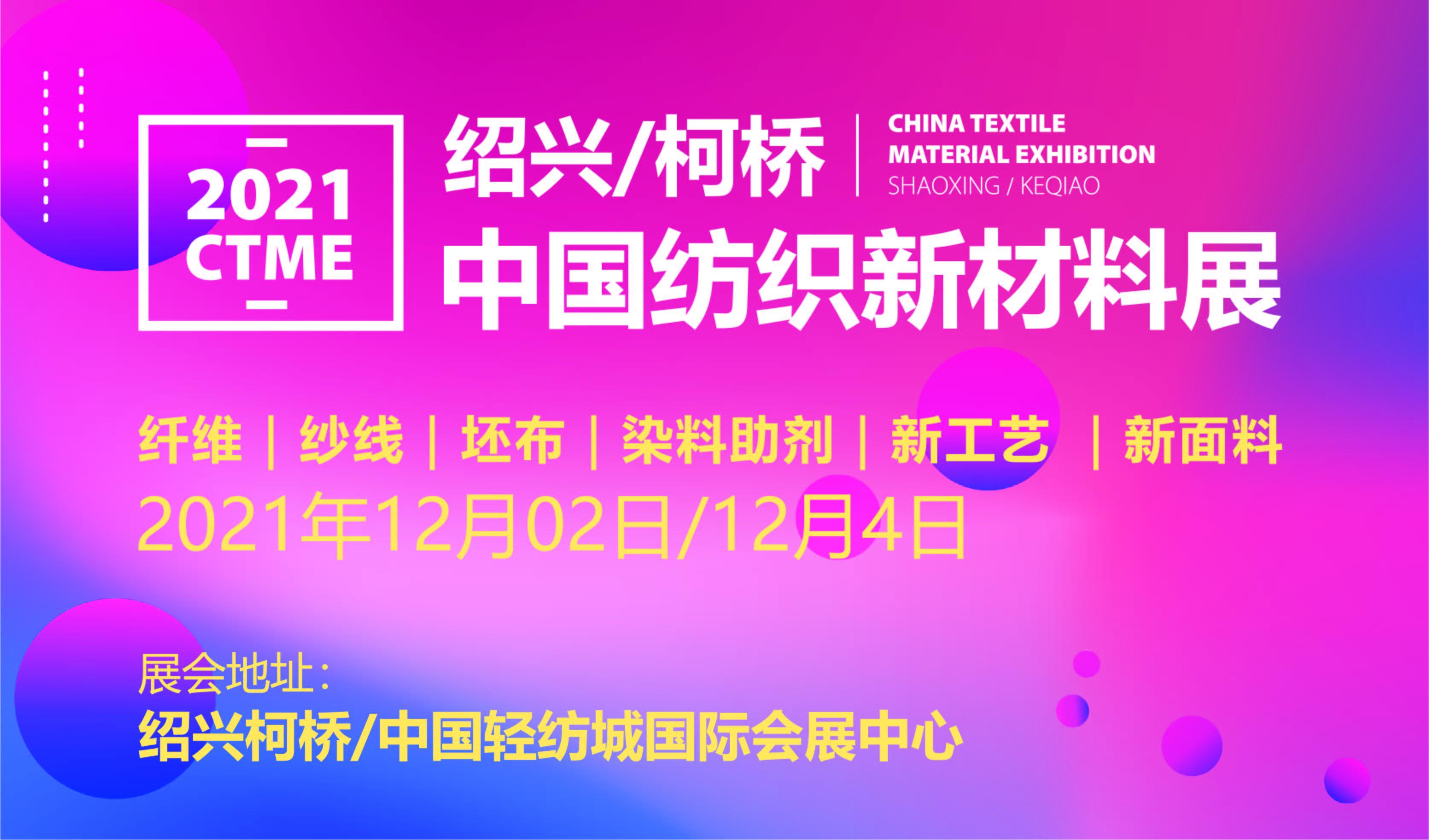 中国纺织新材料展