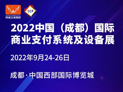 2022年中国(成都)国际商业支付系统及设备展