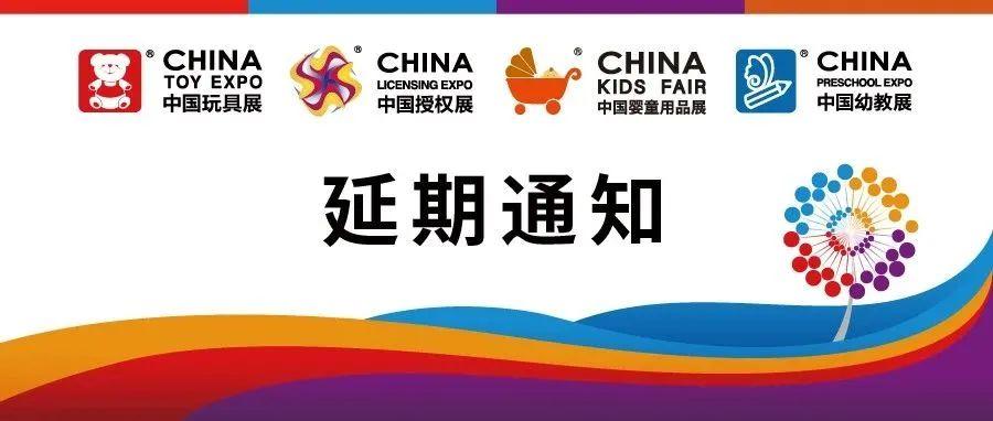 展会延期 上海新国际博览中心四展将延期举办