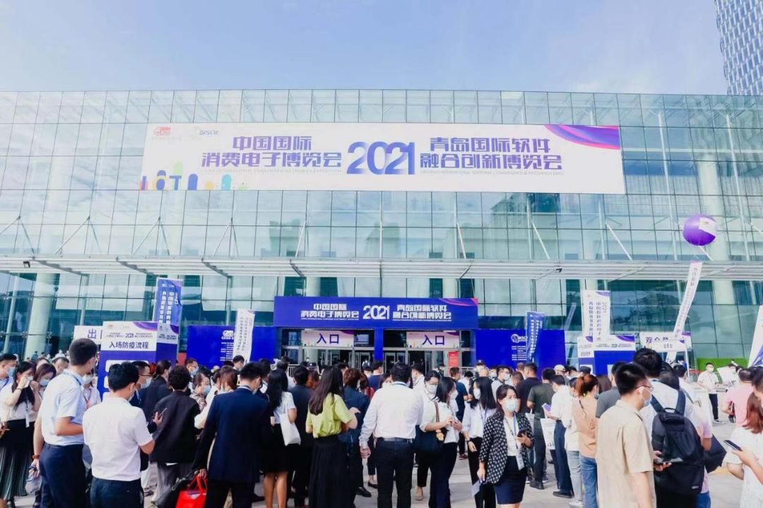2021中国国际消费电子博览会与青岛国际软件融合创新博览会落下帷幕!