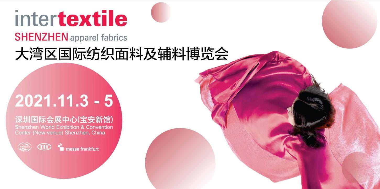 大湾区国际纺织面料及辅料博览会 Intertextile Shenzhen
