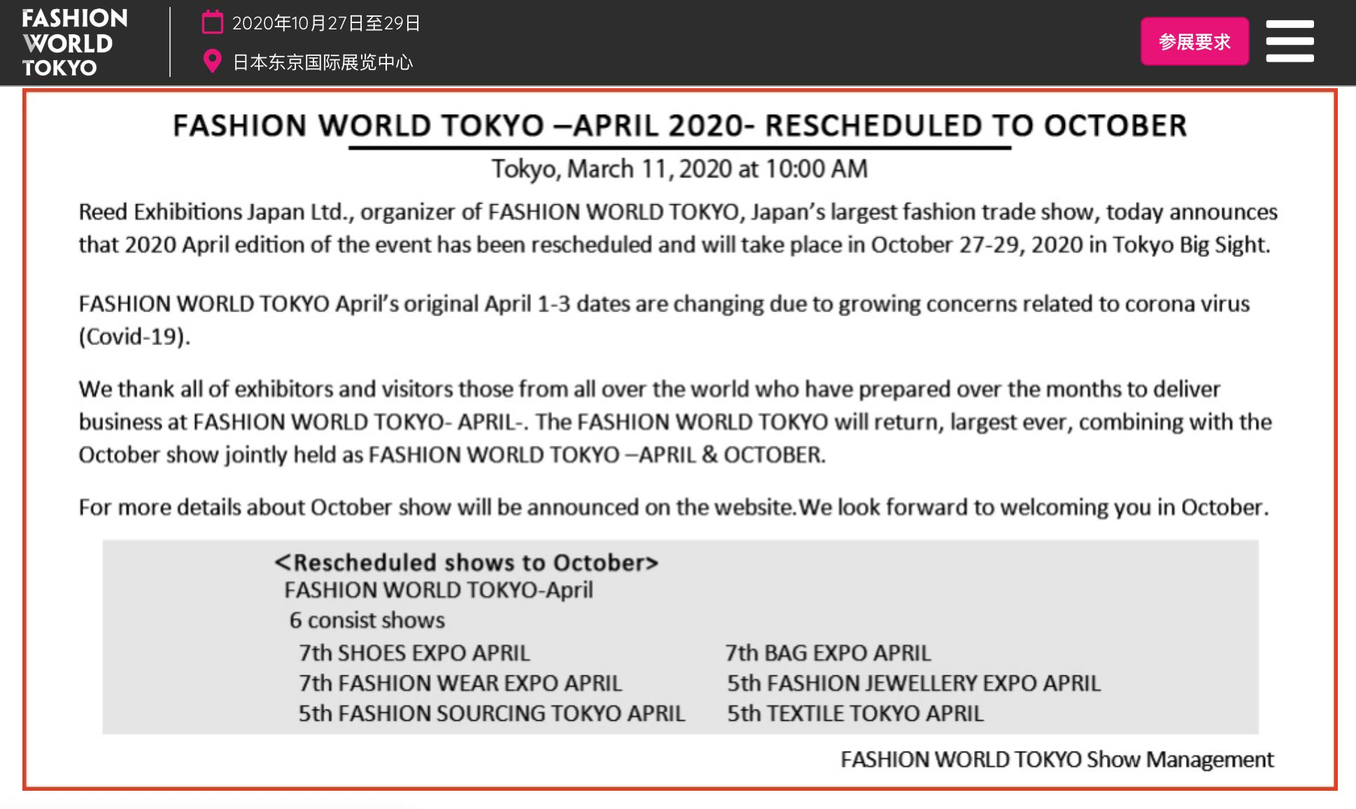 最新通知:日本東京國際服裝服飾展Fashion World Tokyo將于10月秋季展合并舉辦